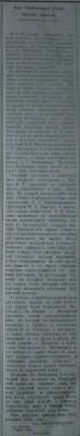 Статья о событиях в Балкашино - Балкашино.jpg