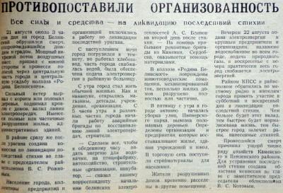Смерч 1986 года - №101, 26.08.1986.jpg