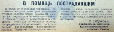 Смерч 1986 года - №107, 02.09.1986, стр.1.JPG