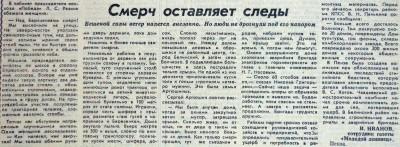 Смерч 1986 года - №195, 26.08.1986.JPG