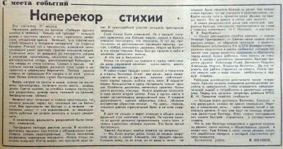 Смерч 1986 года - №102, 26.08.1986.JPG