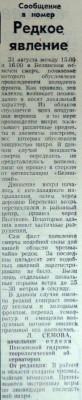 Смерч 1986 года - №101, 23.08.1986.JPG