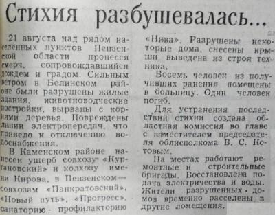 Смерч 1986 года - №195, 23.08.1986.JPG