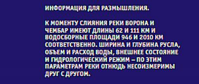 Возмутительная география Чембарлэнда - Отрывок из Бурлаков.png