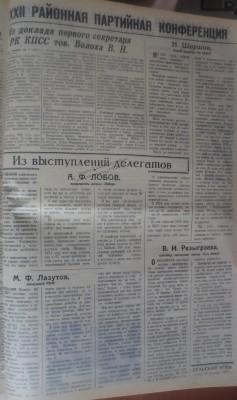 Сельская_новь_153_22121970_3 - Сельская_новь_153_22121970_3.jpg