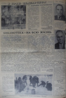 Сельская_новь_152_19121970_4 - Сельская_новь_152_19121970_4.jpg