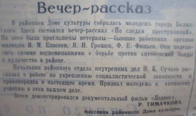 Чембарцы или люди как-то связанные с нашим городом и Чембарским уездом - SAM_00799.jpg