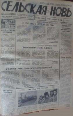 Сельская_новь_145_03121970_1 - Сельская_новь_145_03121970_1.jpg