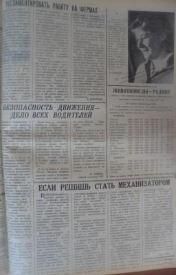 Сельская_новь_141_24111970_3 - Сельская_новь_141_24111970_3.jpg