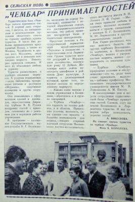 Турбаза Чембар  - №95, 06.08.1974, Чембар принимает гостей.jpg