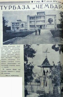 Турбаза Чембар  - №84, 11.07.1974, Турбаза Чембар.jpg