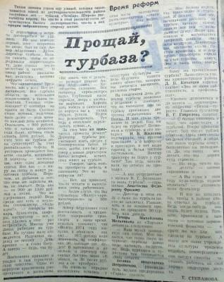 Турбаза Чембар  - №11, 06.02.1993, Прощай, турбаза.jpg
