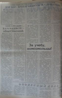 Сельская_новь_121_08101970_2 - Сельская_новь_121_08101970_2.jpg