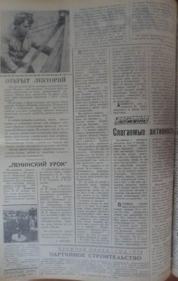 Сельская_новь_120_06101970_2 - Сельская_новь_120_06101970_2.jpg
