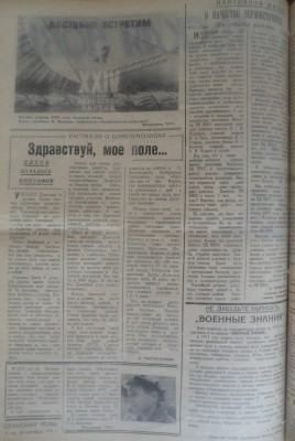 Сельская_новь_109_10091970_2 - Сельская_новь_109_10091970_2.jpg