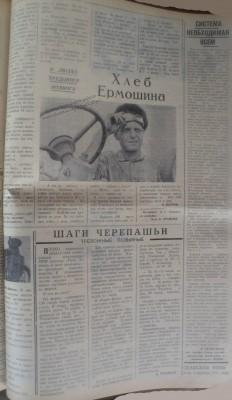 Сельская_новь_106_03091970_3 - Сельская_новь_106_03091970_3.jpg