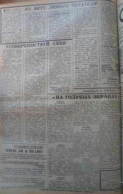 Сельская_новь_102_25081970_4 - Сельская_новь_102_25081970_4.jpg