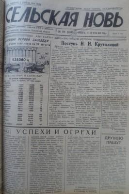 Сельская_новь_101_22081970_1 - Сельская_новь_101_22081970_1.jpg
