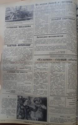 Сельская_новь_76_25061970_4 - Сельская_новь_76_25061970_4.jpg