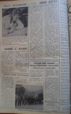 Сельская_новь_68_06061970_4 - Сельская_новь_68_06061970_4.jpg