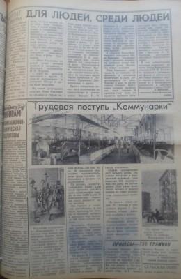 Сельская_новь_68_06061970_3 - Сельская_новь_68_06061970_3.jpg