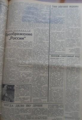 Сельская_новь_64_28051970_3 - Сельская_новь_64_28051970_3.jpg
