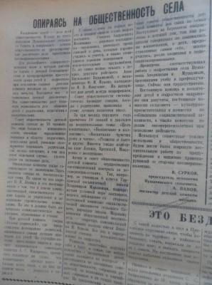 Сельская_новь_63_26051970_5 - Сельская_новь_63_26051970_5.jpg
