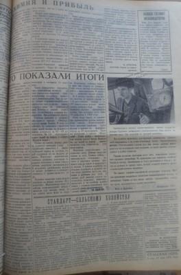 Сельская_новь_60_19051970_3 - Сельская_новь_60_19051970_3.jpg