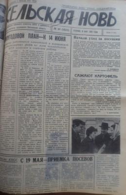 Сельская_новь_60_19051970_1 - Сельская_новь_60_19051970_1.jpg