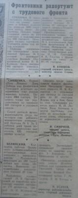 Сельская_новь_56_09051970_2 - Сельская_новь_56_09051970_2.jpg